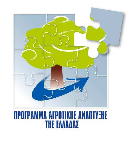 Πρόγραμμα Αγροτικής Ανάπτυξης της Ελλάδας